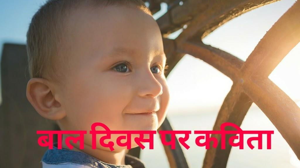 Bal Diwas Poem in Hindi