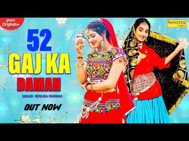 52 Gaj Ka Daman Lyrics