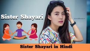 sister shayari Sister Shayari    Shayari For Sister In Hindi 💝    बहन पर बेहतरीन शायरी 🤗बहन पर शायरी